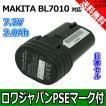 【増量】【日本セル】MAKITA マキタ BL7010 194355-4 194356-2 互換 バッテリー【ロワジャパンPSEマーク付】