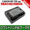 Canon キャノン BP-709 互換 バッテリー 3.6V 895mAh 完全互換品 BP-709 BP-718 BP-727 対応 【ロワジャパン】