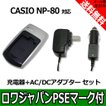 CASIO カシオ NP-80 対応 互換 充電器 アダプタ AC+車 DC【ロワジャパン】