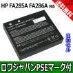 HP エイチピー FA286A FA285A 日本セル 互換 バッテリ...