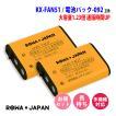 2個セット パナソニック HHR-T407 BK-T407 KX-FAN51 / NTT 電池パック-092 コードレス子機 対応 互換 充電池【ロワジャパン】