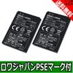 2個セット docomo NTT ドコモ HW04 互換 電池パック HW-01F HW-02E 対応 【ロワジャパン】