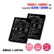 2個セット SoftBank ソフトバンク HWBBJ1 HWBBN1 HWBBK1 互換 電池パック Pocket WiFi 501HW 502HW 対応 【ロワジャパン】