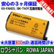 KX-FAN55 BK-T409 パナソニック / CT-電池パック-108 ...