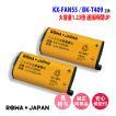 2個セット KX-FAN55 BK-T409 パナソニック対応 / CT-電池パック-108 NTT コードレスホン 子機 電話機 大容量 互換 充電池【ロワジャパン】