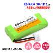 パナソニック対応 KX-FAN57 BK-T412 コードレス子機 対応 互換 充電池【ロワジャパン】