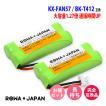 2個セット パナソニック対応 KX-FAN57 BK-T412 コードレス子機 対応 互換 充電池 【ロワジャパン】