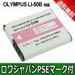 【実容量高】【日本セル】OLYMPUS オリンパス STYLUS SZ-15 SZ-16 TG-630 TG-830 XZ-10 の LI-50B 互換 バッテリー【ロワジャパンのPSEマーク付】