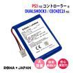PS3 コントローラ DUALSHOCK3 用 互換 バッテリー LIP1359 LIP1859 LIP1472 【ロワジャパン】