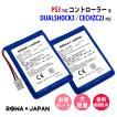 2個セット PS3 コントローラ DUALSHOCK3 用 互換 バッテリー LIP1359 LIP1859 LIP1472 【ロワジャパン】