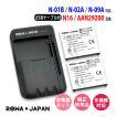 USB マルチ充電器 と docomo NTTドコモ N16 AAN29200  2個セット 互換 電池パック 【ロワジャパン】