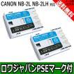 2個セット キヤノン Canon BP-2L12 BP-2L13 BP-2L5 NB-2L NB-2LH 互換 バッテリー 銀色 【ロワジャパン】