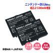 【2個セット】 任天堂 ニンテンドー DS Lite の USG-003 NDS-2 互換 バッテリーパック 【ロワジャパン】