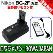 NIKON ニコン D3100 D3200 D3300 の BG-2F 互換 バッテリー グリップ 赤外線リモコン付 【ロワジャパン】