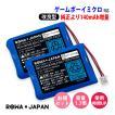 ニンテンドー Wii U GamePad 大容量 2500mAh 互換 バッテリーパック ...