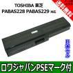 【日本セル】【6セル】TOSHIBA Dynabook Satellite の PABAS117 PABAS178 PABAS201 PABAS227 PABAS228 PABAS229 互換 バッテリー【ロワジャパンのPSEマーク付】