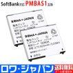 2個セット SoftBank ソフトバンク PMBAS1 互換 バッテリー 001P 002P 103P 940P 対応 【ロワジャパン】