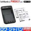 USB マルチ充電器 と ソフトバンク 103P 002P 001P 940P の PMBAS1 【2個セット】互換 バッテリー【ロワジャパン】