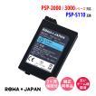 ソニー対応 PSP-3000 PSP-2000 互換 バッテリーパック...
