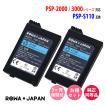 2個セット PSP-2000 PSP-3000 互換 バッテリーパック PSP-S110 1200mAh 実容量高 日本市場向け 三ヶ月保証 高品質 【ロワジャパン】
