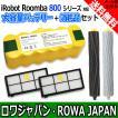 ルンバ バッテリーと消耗品セット Roomba 800 シリーズ用 (大容量3500mAh/ダストカットフィルター/エアロブラシ/エクストラクター) ロワジャパン