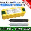 ルンバ バッテリーと消耗品セット Roomba 800 シリーズ用 (大容量3500mAh/エッジブラシ/ダストカットフィルター/エアロブラシ/エクストラクター) ロワジャパン