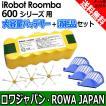 iRobot ルンバ 500 600 シリーズ 用 電池 と 消耗品セット 【大容量 3500mAh バッテリー エッジクリーニングブラシ 青フィルター】ロワジャパン