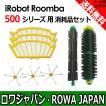 ルンバ バッテリーと消耗品セット Roomba 500 シリーズ用 (大容量3500mAh/エッジブラシ/青フィルター/緑メインブラシ/緑フレキシブルブラシ) ロワジャパン