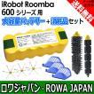 ルンバ バッテリーと消耗品セット Roomba 600 シリーズ用 (大容量3500mAh/エッジブラシ/青フィルター/メインブラシ/フレキシブルブラシ) ロワジャパン