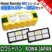 ルンバ バッテリーと消耗品セット Roomba 800 シリーズ用 (大容量3500mAh/ダストカットフィルター) ロワジャパン