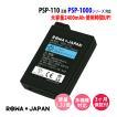 ソニー対応 PSP-1000 専用 PSP-110 互換 高品質 バッテリーパック【ロワジャパン】