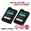 2個セット ソニー対応 PSP-1000 専用 PSP-110 互換 高品質 バッテリーパック【ロワジャパン】