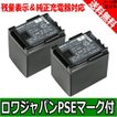 2個セット Canon キヤノン BP-819 BP-819D 互換 バッテリー 残量表示対応 BP-809 BP-827 対応 【ロワジャパン】