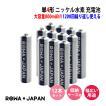 ●ロワ/ROWA 【ロワ独売!!/1000回充電可能】エネループを超える 超大容量950mAh ニッケル水素 単4形充電池 12本セット
