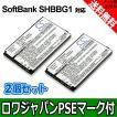 2個セット SoftBank ソフトバンク SHBBG1 SHBBZ1 互換 電池パック 920SH 922SH 931SH 941SH 対応 【ロワジャパン】