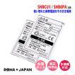 2個セット Softbank ソフトバンク SHBCU1  互換 電池パック 841SH 943 SH 944SH 001SH 008SH 対応 ロ ワジャパン