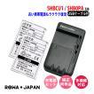 USB マルチ充電器 と SoftBank ソフトバンク SHBCU1 2個セット 互換 電池パック 実容量高 ロワジャパン