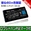 任天堂 ニンテンドー DSi TWL-003 互換 バッテリーパック 【ドライバー付】【ロワジャパン】