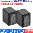 2個セット VW-VBT380-K Panasonic パナソニック 互換 バッテリー 高品質 実容量高 【ロワジャパン】