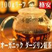紅茶オーガニックダージリン100gリーフ格安
