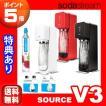 ソーダストリーム SodaStream ソース V3 バージョンUP スターターキット + 予備ガスシリンダー60L ヒューズボトル500ml 2本セット 正規品