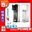 ソーダストリーム SodaStream ソースパワー スターターキット + 予備ガスシリンダー60L ヒューズボトル500ml 2本セット 正規品
