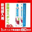 ソーダストリーム SodaStream ガスシリンダー(新規購入用)60L 正規品