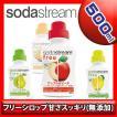ソーダストリーム SodaStream フリー シロップ 500ml 正規品