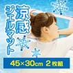 涼感ジェルマット 枕 30×45cm 2枚セット tsk   冷却ジェルマット 冷却ジェルパッド 冷却マット 敷きパッド 夏用敷きパッド