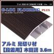 置床 フローリング フロアタイル用 アルミ 見切り材 【段差用】木目 3.6m 1本