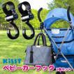 KISST ベビーカーフック 2個セット マルチフック 回転フック ベビーカー用 荷物フック 360度回転 【日本国内検品済商品】 ja019-1