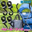 KISST ベビーカーフック 4個セット マルチフック 回転フック ベビーカー用 荷物フック 360度回転 【日本国内検品済商品】 ja019-2
