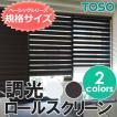 ロールスクリーン TOSO センシア 調光 幅60×高さ150cm ベーシックシリーズ