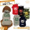 パーカー 半袖 ライオンマーク 犬服 ペット用 新日本プロレス ドッグウェアー フード付き ヤングライオン 超小型犬 小型犬 中型犬 RUITHEWAN